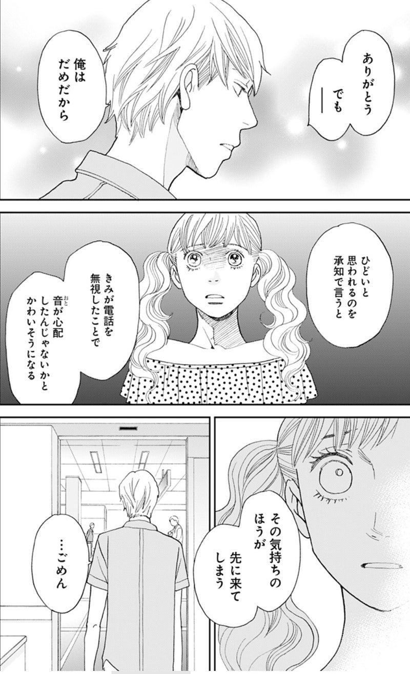 花のち晴れ 68話 ネタバレ感想 ...