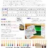 【急募!】超少人数!アンサンブル初見+レッスン会 4/24~4/27開催決定!!の画像