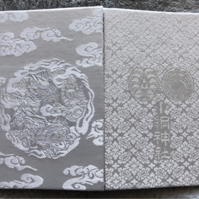 【中央区 人形町】 小網神社 真っ白な素敵な御朱印帳と強運厄除け守りの記事に添付されている画像