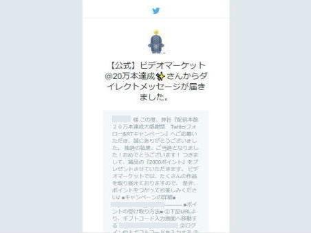 ビデオマーケット…配信本数20万本達成大感謝祭 Twitterフォロー&RTキャンペーンに当選!