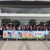 YEGえひめ松山大会の画像