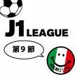 今週のJ1リーグ|第…