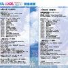 ◆南にこライブ情報◆04.21/22 沖縄遠征の画像