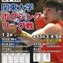 関東大学ボクシングリ…