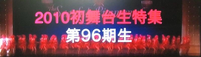 宝塚 96 期