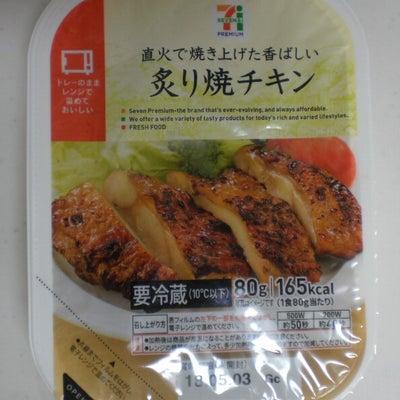 セブンプレミアム 炙り焼チキンの記事に添付されている画像