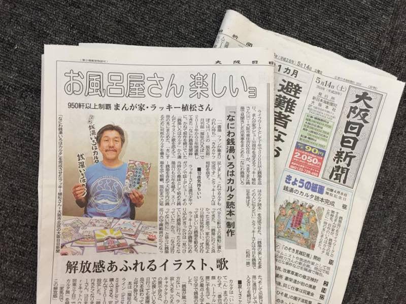 2016年5月 大阪日日新聞