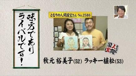 関西テレビ よーいドン!<br> 『隣の人間国宝さん』に<br> 認定されました!