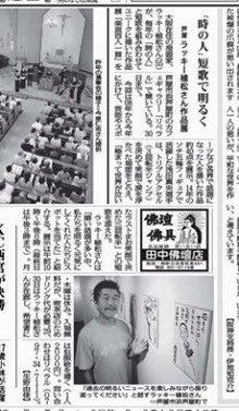 2015年8月 毎日新聞