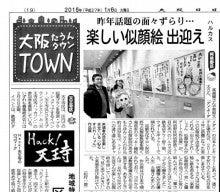 2015年1月 大阪日日新聞