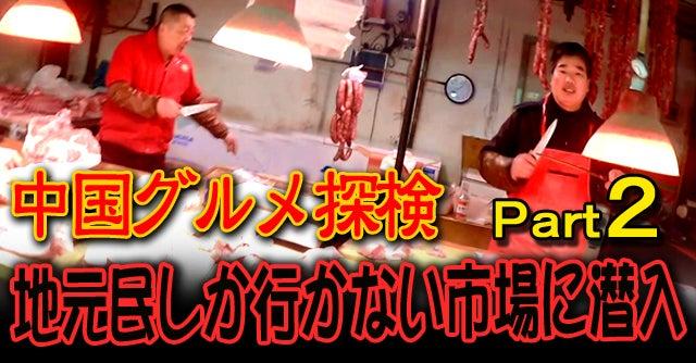 食は中国に在り!! 本場でグルメ修行。Part2