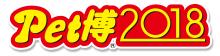 Pet博2017 in 広島 ロゴ