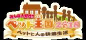 みんな大好き!!ペット王国2018 ロゴ