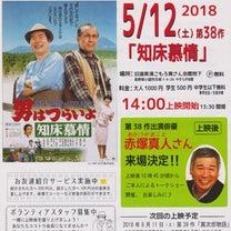 赤塚真人出演情報の記事に添付されている画像