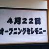 もうすぐ行徳神輿ミュージアムオープン♡の巻の画像