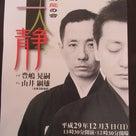能楽をどうやって後世に伝えるかー山井綱雄師の挑戦は2018年も続く(2)の記事より