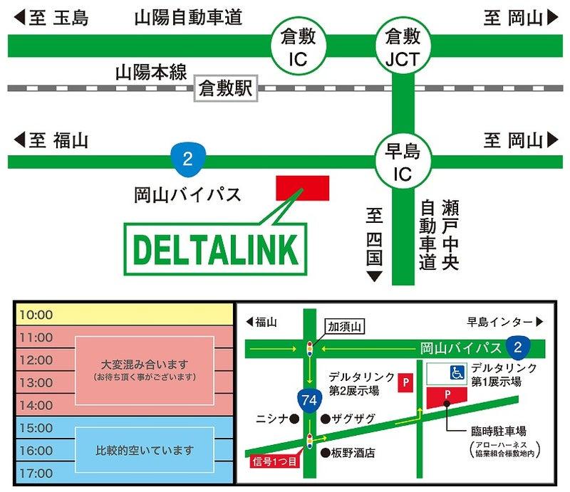 第14回倉敷キャンピングカーフェスタmap