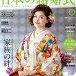 本日発売『日本の結婚…