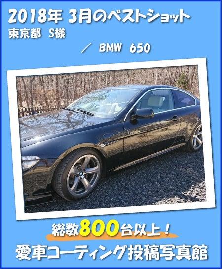 評判・人気の洗車傷消し効果に優れたカーコーティング/スーパーゼウスをBMW/650に施工した評価