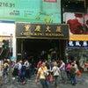 香港 両替情報 2018年4月の画像