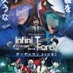劇場版 Infini-T Force ガッチャマン さらば友よ(ネタバレ)