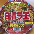 26年前のカプ麺の記…