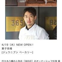 ジュウニブンベーカリー実食!ブルーボトルコーヒーも☆の記事に添付されている画像