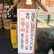 本日店内にてお酒の会…
