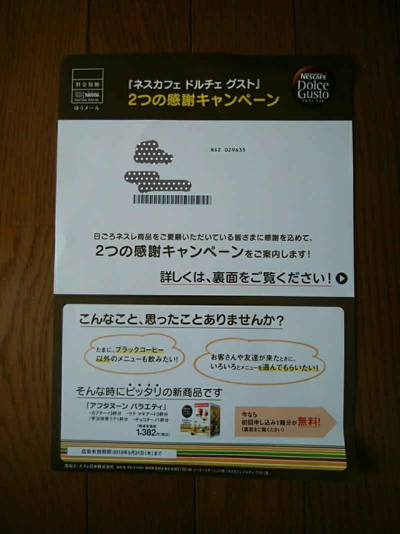 ネスカフェ アンバサダー キャンペーン コード