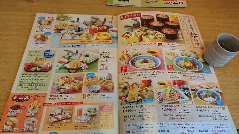 そば 食べ 放題 サガミ 町田『和食麺処 サガミ』晦日そば的な蕎麦食べ放題に行ってみた
