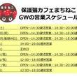 GWの営業スケジュー…