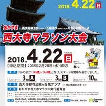 西大寺マラソン