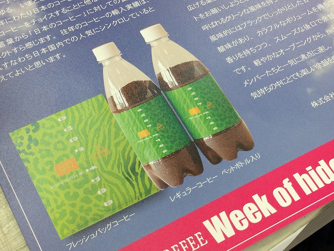 Week of hide 2018 日記その8の記事より