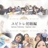 【東京告知あり】大盛り上がりのスピトレ@大阪〜!!!の画像