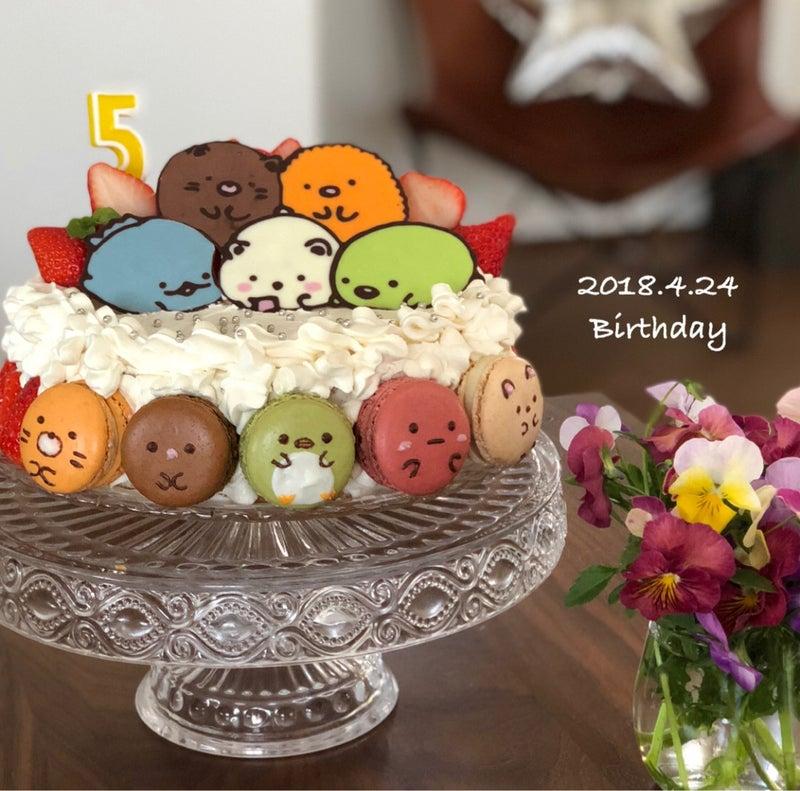 5歳誕生日すみっこぐらしケーキ Ayaオフィシャルブログayaの料理と