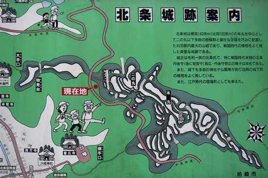 【図】北条城の案内図