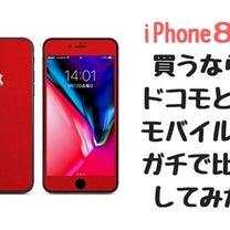 キッズスマホにiPhone8買うなら、キャリア?格安SIM?どちらがオススメか比の記事に添付されている画像