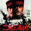 二百三高地 (1980) 東映  訂正しました。