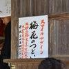 第9回 スマイルアゲイン梅花のつどい in 静岡の画像