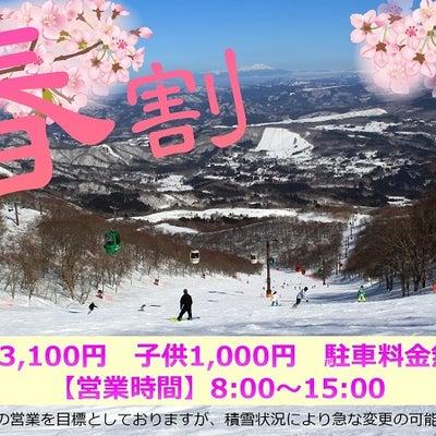 明日から第2弾★春割キャンペーン!!の記事に添付されている画像
