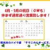 4月・5月祝日とGWの営業日と営業時間のご案内