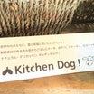 【新商品】KitchenDog・おやついろいろ入荷しました!