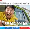 韓国で大大大ヒットした映画「タクシー運転手」が日本で公開されたから絶対見て欲しい。