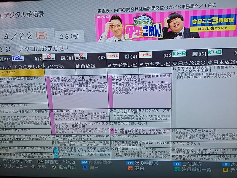 宮城 県 テレビ 番組 表 週間番組表 KHB東日本放送