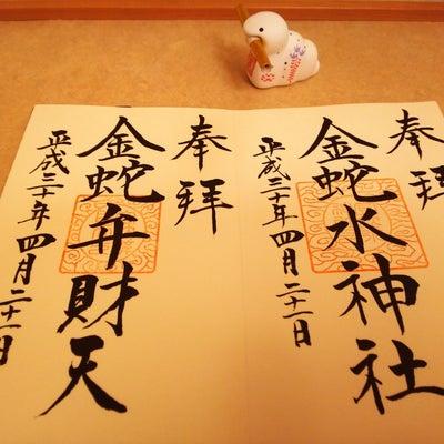 【御朱印】宮城県 岩沼市 金蛇水神社で 金運アーーップ その1の記事に添付されている画像