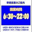 早朝営業START!…