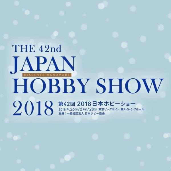JAPAN HOBBY SHOW 2018に参加します!