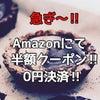 急ぎ〜!Amazonで半額!私は0円決済!の画像