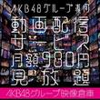 """AKB48グループ""""…"""