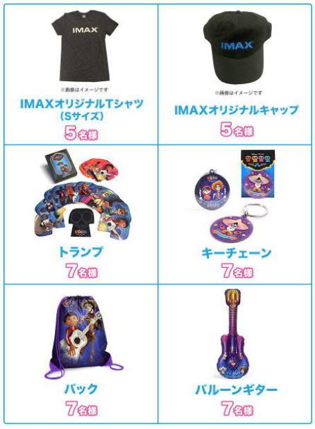 「リメンバー・ミー」期待&感想投稿キャンペーンに当選…IMAXオリジナルキャップが当たった!